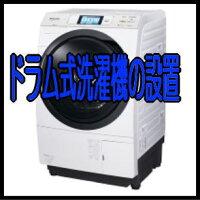 ドラム式洗濯乾燥機の設置