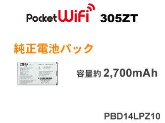 【メール便不可】ワイモバイルPocketWiFi305ZT対応純正電池パックPBD14LPZ10【305ZTPocketWiFiY!mobileイーモバイル充電バッテリー電池パック】