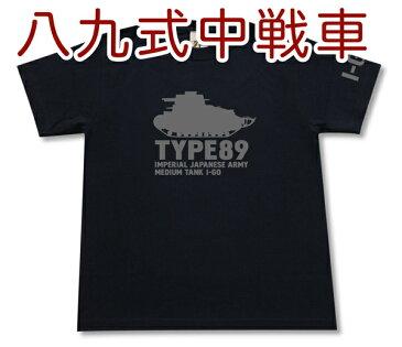 八九式中戦車 イ号 Tシャツ   日本陸軍 大日本帝国   軍隊 ミリタリー   メンズ 半袖 Tシャツ 大いサイズあり   当店オリジナル商品   GIGANT(ギガント)