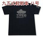 九五式軽戦車 ハ号 Tシャツ | 日本陸軍 大日本帝国 | 軍隊 ミリタリー | メンズ 半袖 Tシャツ 大きいサイズあり | 当店オリジナル商品 | GIGANT(ギガント)