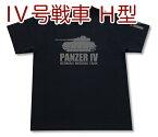 IV号戦車 H型 Tシャツ | 4号戦車 ドイツ軍 第三帝国 | 軍隊 ミリタリー | メンズ 半袖 Tシャツ 大きいサイズあり | 当店オリジナル商品 | GIGANT(ギガント)