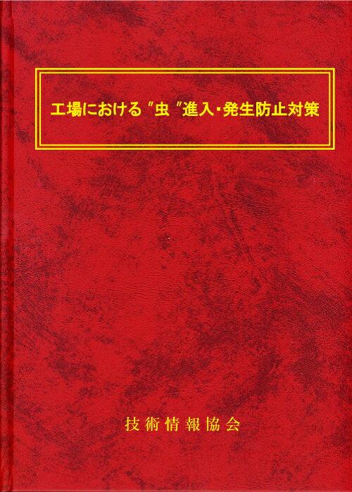 """工場における""""虫""""侵入・発生防止対策(No.1836):技術情報協会"""