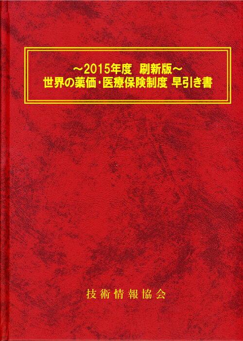 世界の薬価・医療保険制度 早引き書(No1822):技術情報協会