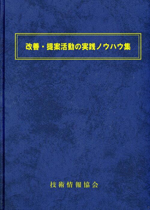 改善・提案活動の実践ノウハウ集(No1806):技術情報協会