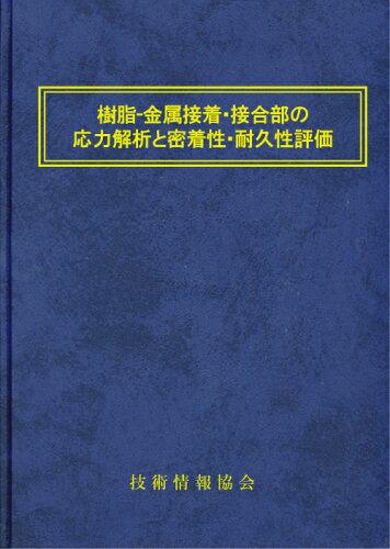 樹脂-金属接着・接合部の応力解析と密着性・耐久性評価(No.1780)