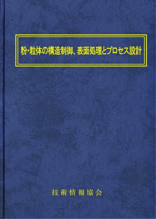 粉・粒体の構造制御,表面処理とプロセス設計 (No.1736):技術情報協会