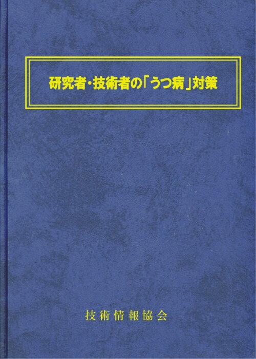 研究者・技術者の「うつ病」対策(No.1716):技術情報協会