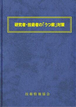 研究者・技術者の「うつ病」対策(No.1716)