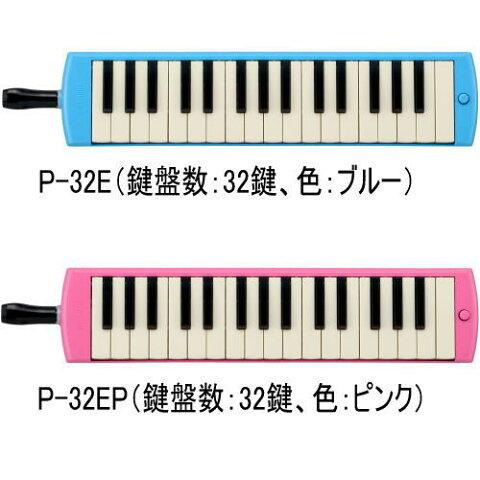 【10台セット/色の組み合わせ自由】【期間限定鍵盤型どれみシールプレゼント!】ヤマハ製32鍵盤ハーモニカ ピアニカ P-32E/P-32EP/P32E/P32EP/YAMAHA