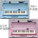 【送料無料】【期間限定鍵盤型どれみシールプレゼント!】ヤマハ製32鍵盤ハーモニカ ピアニカ P-32E/P-32EP/P32E/P32EP/YAMAHA