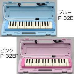 【送料無料】【期間限定どれみシールプレゼント!】ヤマハ製32鍵盤ハーモニカ ピアニカ P-32…