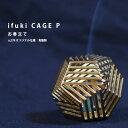【クリスマス】CAGE P a.278オリジナル 真鍮仕様 五角形 お香立て|実用的 プレゼント シンプル おしゃれ 香皿 持ち運び お香 コーン 雑貨 お祝い プチ ギフト