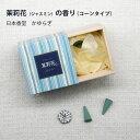 【12個入り】茉莉花(ジャスミン)の香り(コーンタイプ)| 日本香堂 かゆらぎ 自然素材 香り アロマ ナチュラル プレゼント ギフト