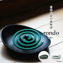 【父の日ギフト】rondo(ロンド)|実用的 プレゼント 蚊