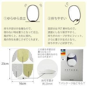 粟辻デザインsolanoデスクトップうちわソラノ