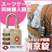 南京錠 TSAロック搭載 TSAロック搭載【スーツケース同時購入限定