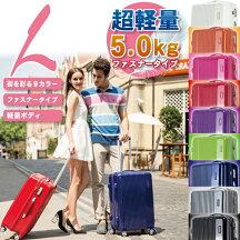 スーツケースLサイズ送料無料あす楽軽量大容量3泊4泊5泊6泊かわいいおしゃれ大型TSAロックキャリーバックキャリーケース旅行バック海外旅行新婚旅行国内旅行家族旅行