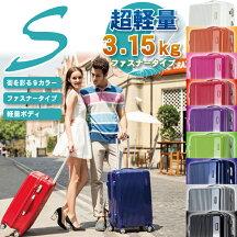 スーツケースSサイズ送料無料あす楽軽量1泊2泊3泊かわいいおしゃれ小型TSAロックキャリーバックキャリーケース旅行バック修学旅行国内旅行家族旅行