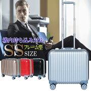 持ち込み フレーム スーツケース ビジネス ダイヤル キャリー リットル