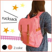 リュックサック/かわいい/おしゃれ/大容量/ピンク/黒