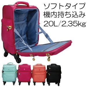 機内持ち込み 300円コインロッカーOK ソフトキャリーバッグ SSサイズ 小型 超軽量 ソフトキャリーケース