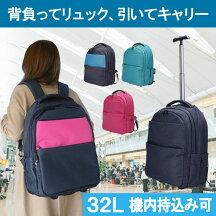 \リュックにもキャリーケースにも/スーツケースキャリーバック2wayキャリーバッグ機内持込み可能超軽量SSサイズ小型1泊〜3泊用旅行カバントランク