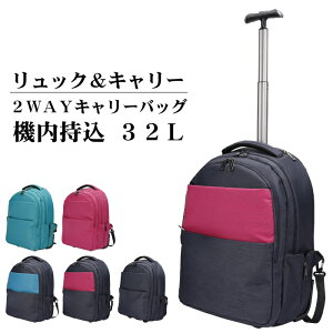 2wayキャリー リュック スーツケース キャリーバック  機内持ち込み 超軽量 SSサイズ 小型 1泊〜3泊用 バッグパック セカンドキャリー 背負う