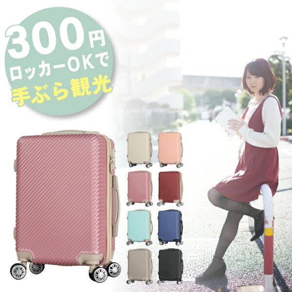 60%OFF+クーポン発行中 手ぶら観光OK300円コインロッカー可スーツケース機内持ち込みキャリーバックダイヤル式ファスナー