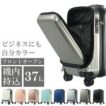 フロントオープンスーツケース機内持ち込みキャリーバックキャリーケースかわいいSSサイズ軽量TSAロック115cm以内ダブルキャスターBASILO-108前ポケット