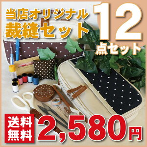お買得裁縫セット/ドット柄が可愛らしい、オープンファスナータイプのソーイングセット/12点タイ…