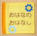 【チャイルド知育キット】親子で楽しむ布絵本おはなのおはなしキット