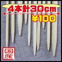 【ワンコイン】日本製の竹製編み針4本針・30cm
