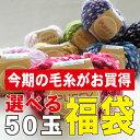 ☆中身が選べる福袋☆パフィ50玉福袋/パフが特徴の可愛い毛糸が50玉♪サービスバッチリついてます