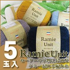 ラミーユニット<RAMIE・UNIT>・5玉入セーターや小物に最適な綿麻混の手編み糸です