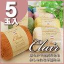 クレール<Clair>・5玉入ポリエステルの上品な光沢が美しい夏糸です