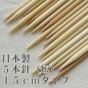 日本製の竹製棒針/5本針/15cm(短)0号〜10号まで幅広いラインナ...
