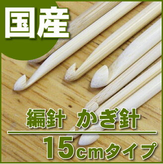 Bamboo crochet made in Japan of 15 cm