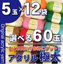 選べる60玉福袋(5玉入×12袋)まとめ買い特価!アクリル毛糸 極太タ...