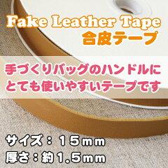 フェイクレザーテープ15mm巾扱いやすい合皮のテープです【50cm単位で切り売りタイプ】