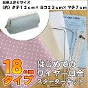 【出来上がりサイズ】(約)タテ12cm×ヨコ23cm×マチ7cmはじめてのワイヤー口金ポーチスタータ...