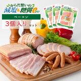 減塩&糖質ゼロ ベーコン(3個セット) / 減塩 糖質ゼロ 糖質0 かるしお認定 豚肉 豚ばら肉 パスタ ポトフ 朝食 おかず 冷蔵 チルド