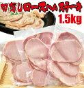 【送料無料】切落し厚切りロースハムステーキ1.5kg / 訳