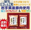 【送料無料】減塩&糖質ゼロ ロースハム・ベーコンギフトセット...