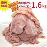 【スーパーSALE 20%オフ】メガ盛り切り落としベーコン1.6kg(400g×4個)/ 送料無料 訳あり ベーコン 切落し 切り落し スライス 大容量 お徳用 まとめ買い ポトフ パスタ ベーコンエッグ 豚肉 豚ばら肉 朝食 おかず 冷蔵 チルド