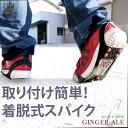 【Gg】取り付け簡単!着脱式滑りどめスパイク雪道や路面の凍結した道の歩行時に安心・安全の滑り止めです【RCP】【楽ギフ_包装】