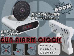 送料無料!【Gg】ガンで撃たないと止まらない目覚まし時計!録音機能/ゲームモード付き。【宅配...