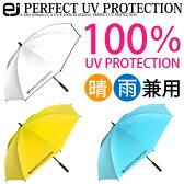 日傘 uvカット 100% 遮光 晴雨兼用 ジャンプ 長傘ビッグサイズ120cmワイドタイプ / 超軽量660gワンタッチ紫外線カットジャンプ傘100%完全遮光UVカット傘[ej PERFECT UV PROTECTION]宅配便送料無料
