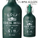 エデンミル ゴルフジン 500ml 長S イギリス セント アンドリュース