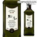 3/5発売 桜尾 ジン 700ml 中国醸造 オリジナル SAKURAO GIN ORIGIN...