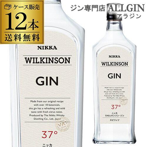 1本あたり741円税抜 ケース販売ウィルキンソン ジン 37度 720ml×12本 [ウイルキンソン][ウヰルキンソン]長S